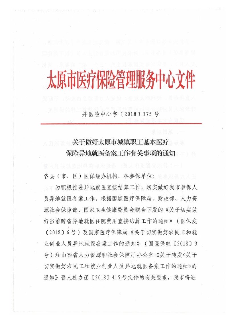 异地就医备案(红头文件).pdf_page_01.jpg