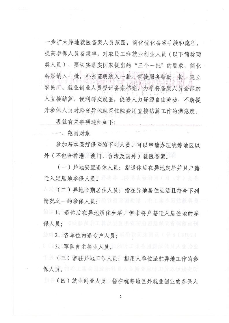 异地就医备案(红头文件).pdf_page_02.jpg