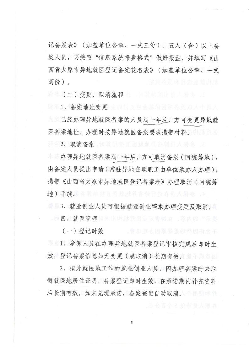 异地就医备案(红头文件).pdf_page_05.jpg
