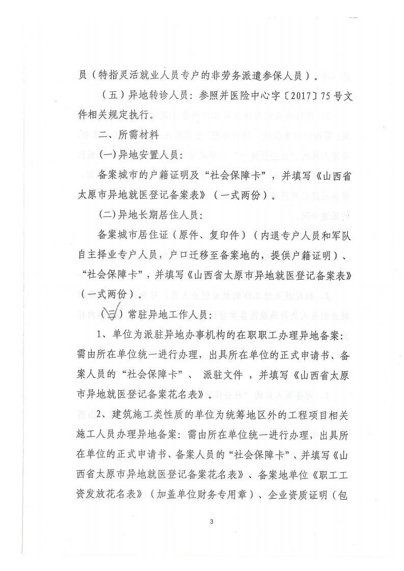 異地就醫備案(紅頭文件).pdf_page_03.jpg