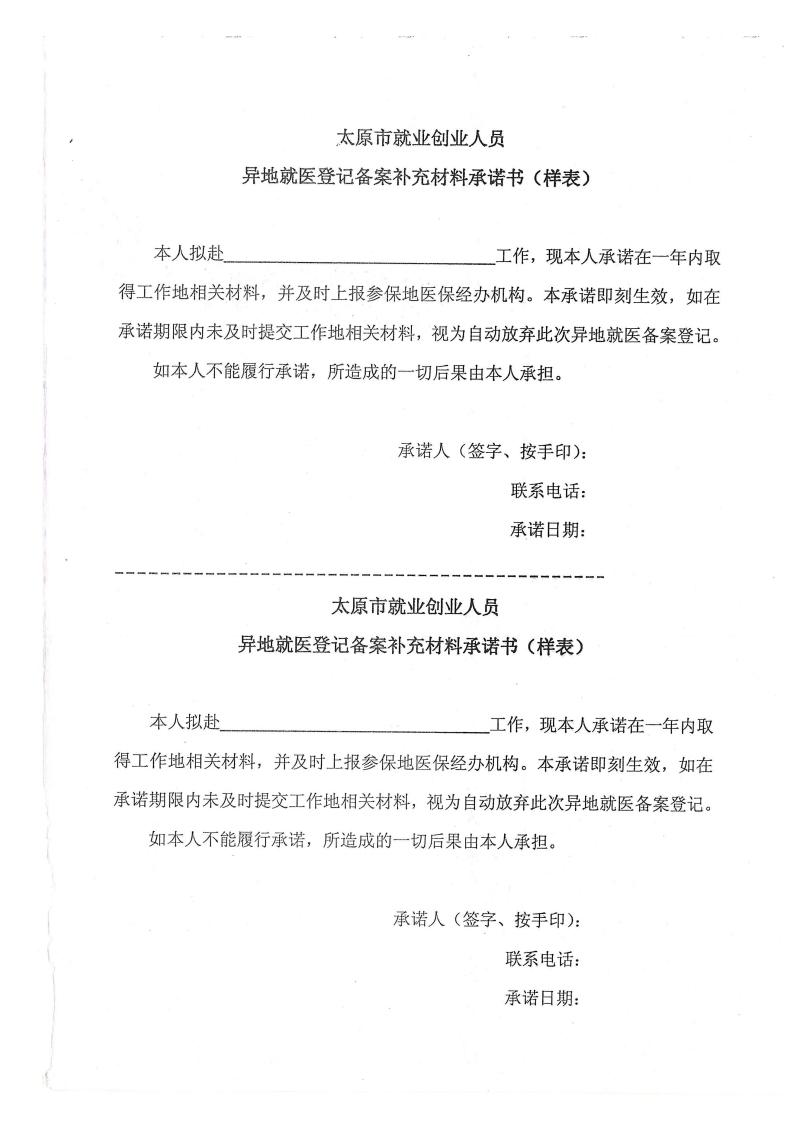 异地就医备案(红头文件).pdf_page_11.jpg