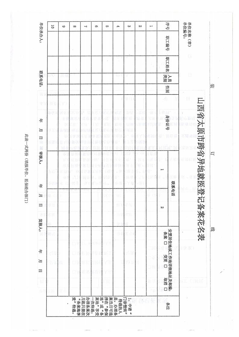 異地就醫備案(紅頭文件).pdf_page_10.jpg