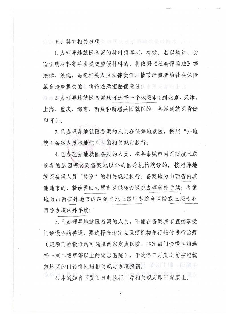 异地就医备案(红头文件).pdf_page_07.jpg