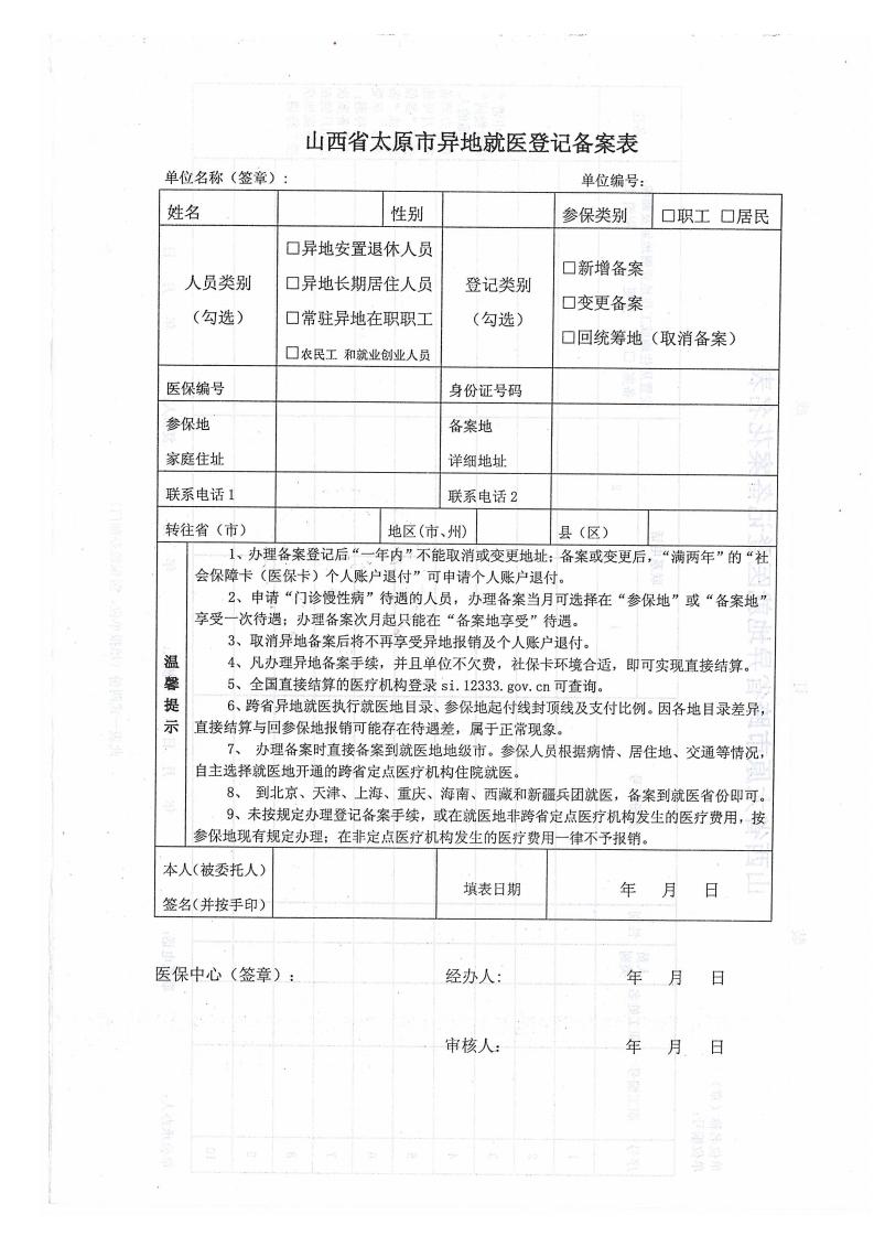异地就医备案(红头文件).pdf_page_09.jpg