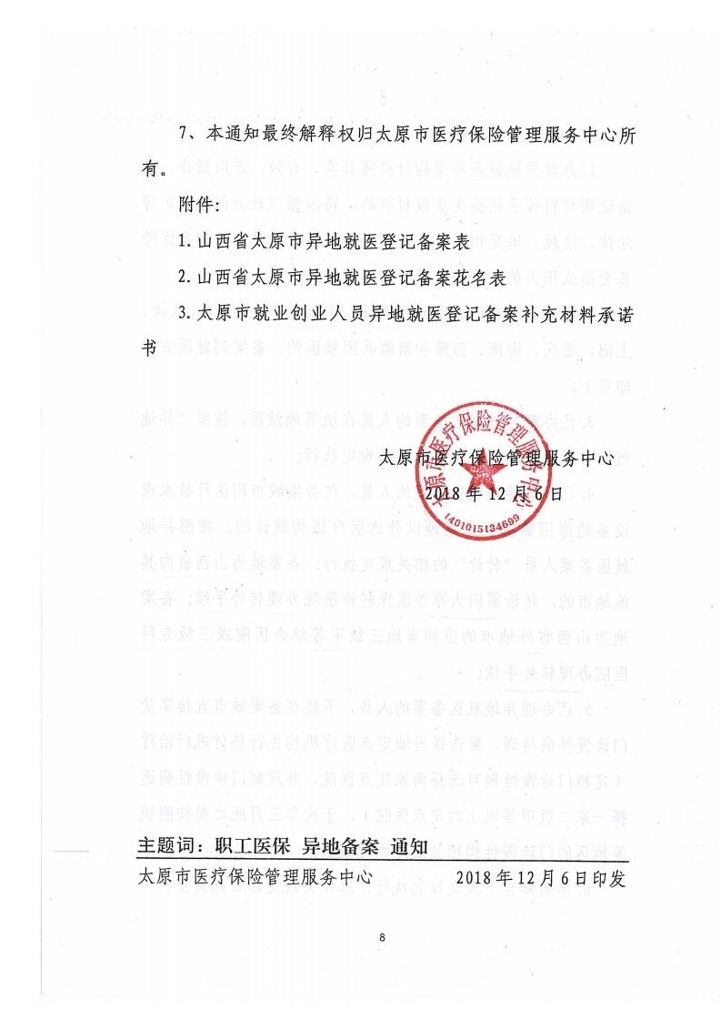 異地就醫備案(紅頭文件).pdf_page_08.jpg