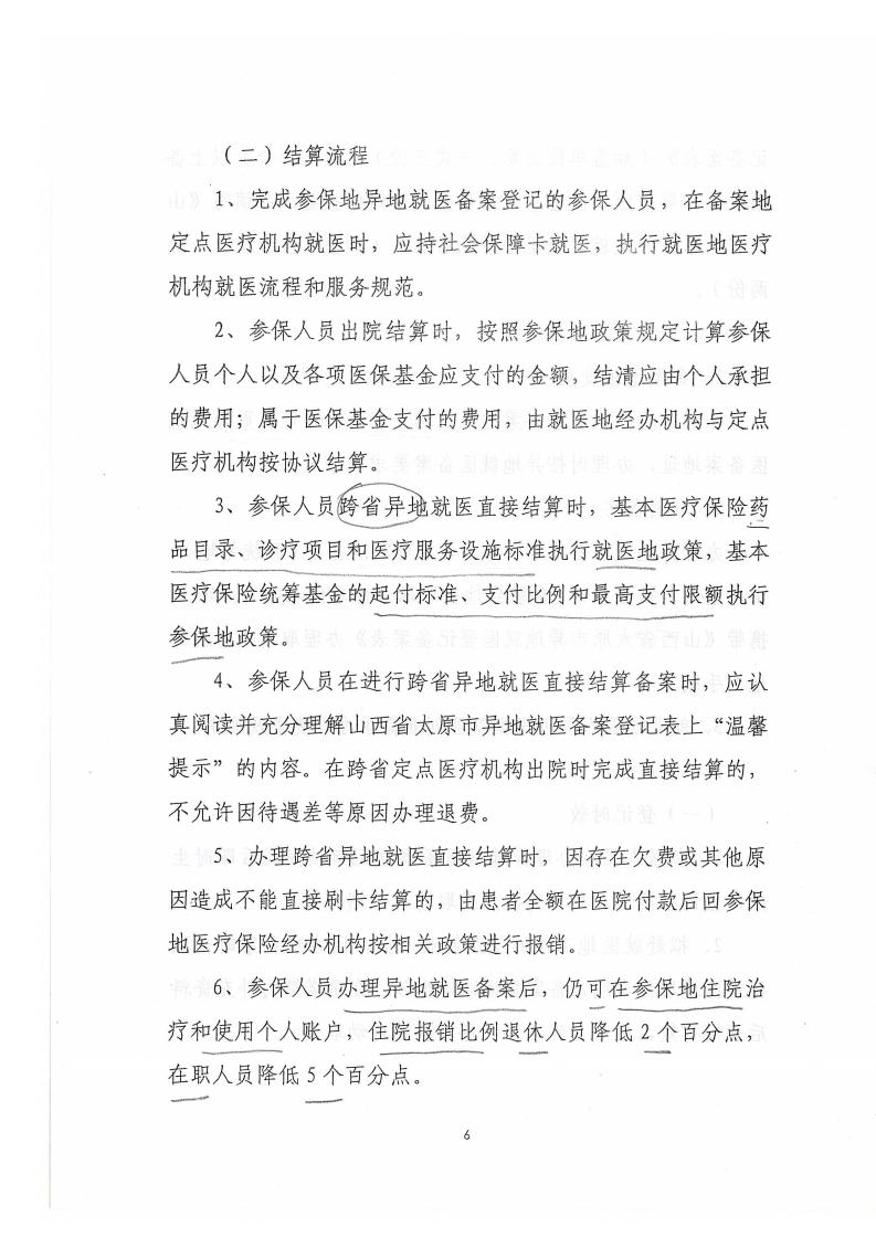 异地就医备案(红头文件).pdf_page_06.jpg